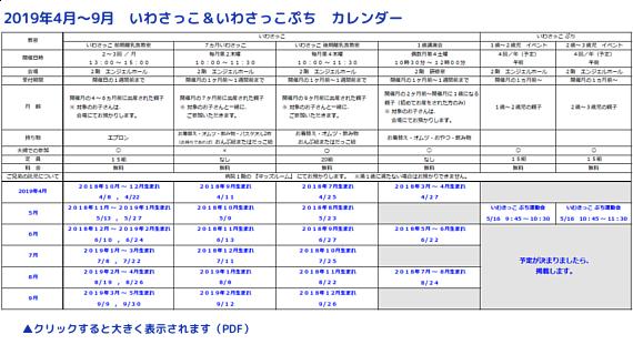 いわさっこイベントのカレンダー・詳細